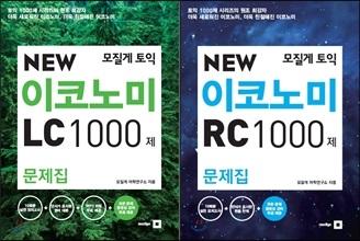 New Economy Toeic LC + RC-anhngumshoa